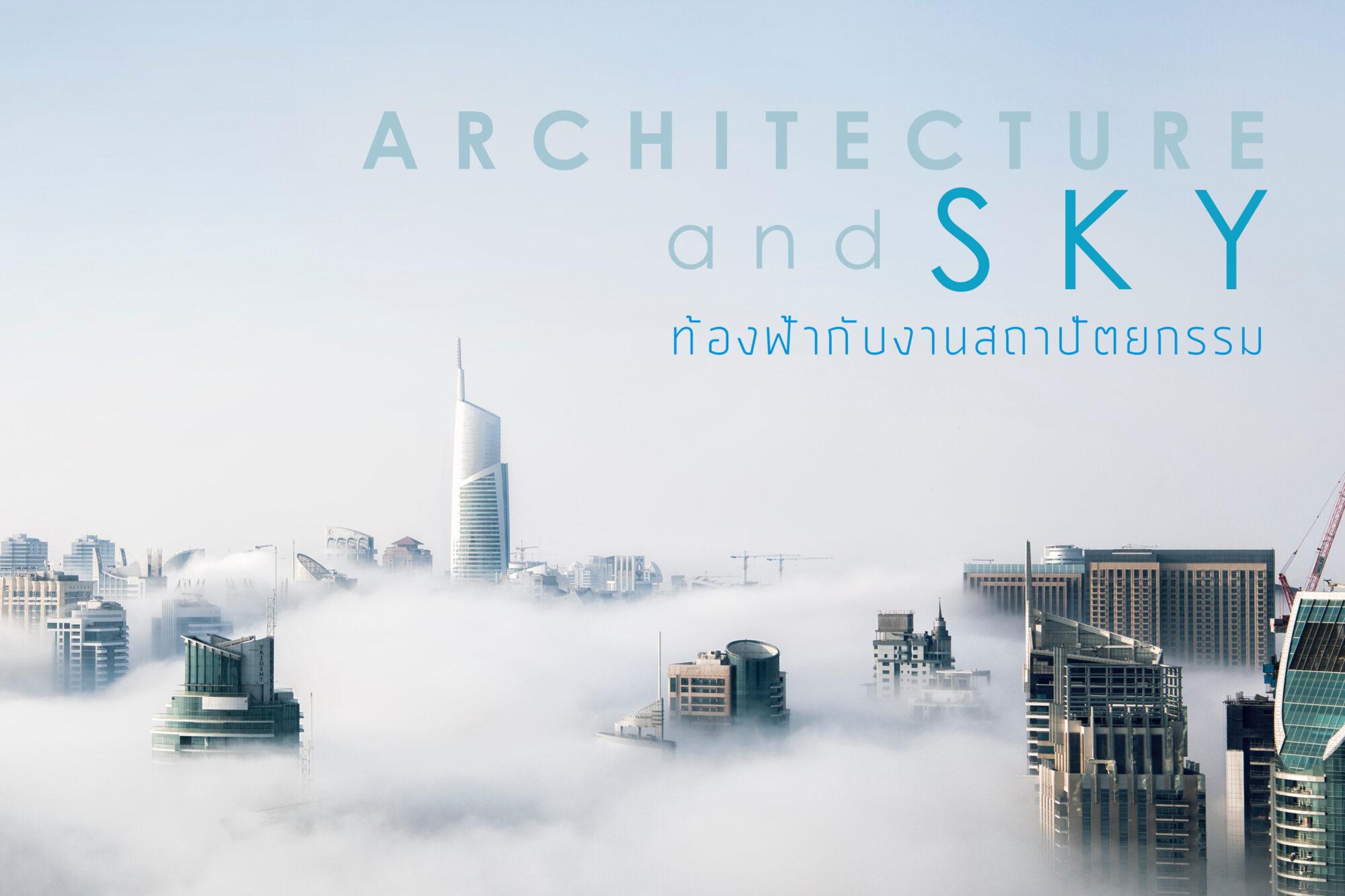 Architecture & Sky